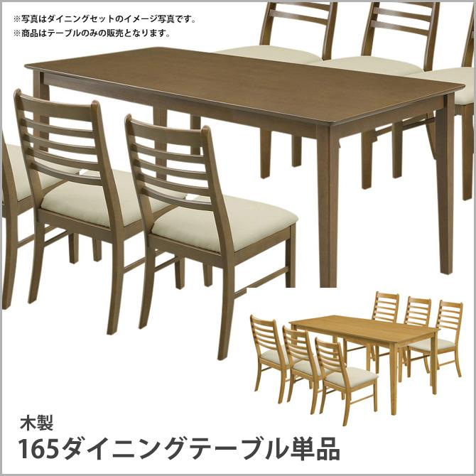 W165木製ダイニングテーブル単品 バーチ突板 幅165×奥行80cm 長方形 食卓テーブル 食事テーブル 作業台 作業テーブル チェア別売