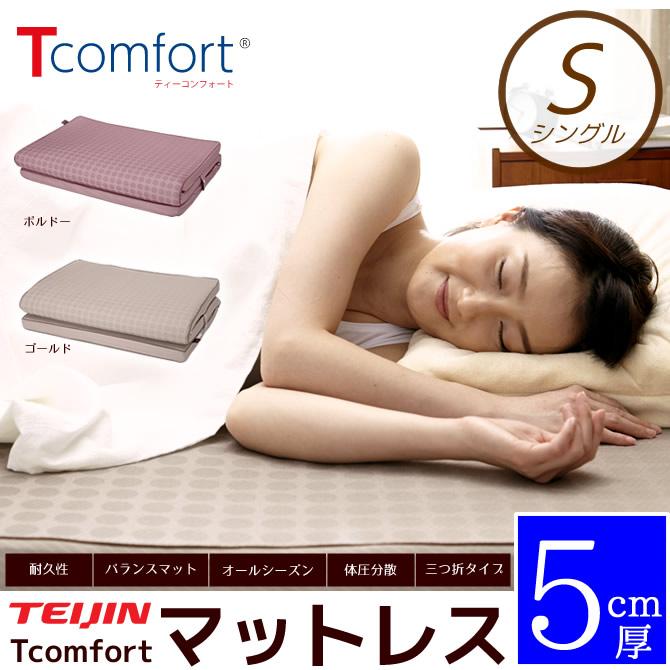 三つ折マットレス シングル T Comfortマットレス テイジン 薄型マットレス ベッドにもフロアにも使用可能。カバー洗濯可能 清潔 耐久性の高い薄型5cm厚マットレス teijin 国産 軽量 3つ折りマットレス