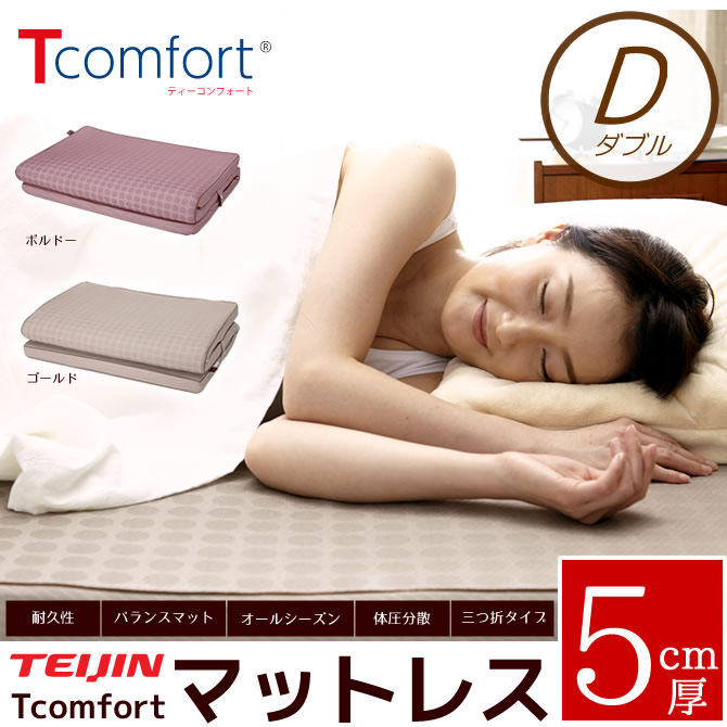 三つ折マットレス ダブル T Comfortマットレス 帝人 テイジン 薄型マットレス ベッドにも和室にも使用可能。カバー洗濯可能 清潔 耐久性の高い薄型5cm厚マットレス teijin 国産 軽量 3つ折りマットレス