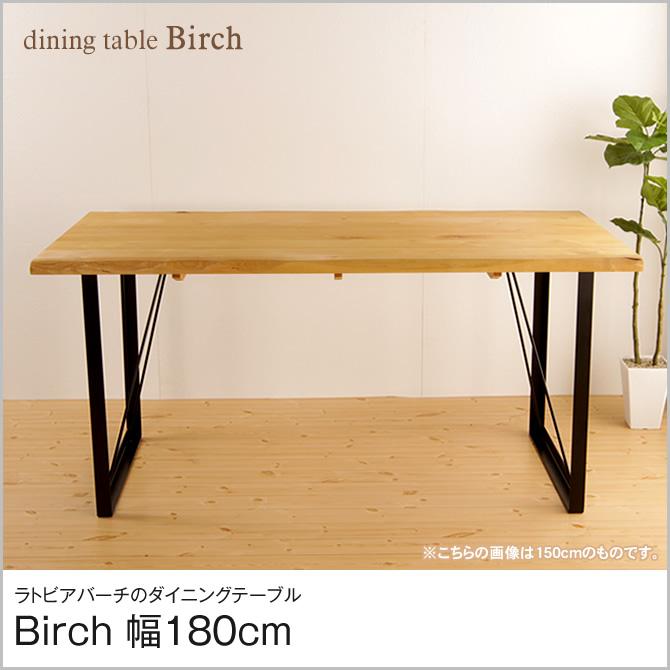 木製ダイニングテーブル 180cm幅 バーチ材のしっかり厚みのある天板に シンプルなスチール素材の脚部 スタイリッシュなお部屋にもナチュラルテイスト 厚みのある天板は高級感たっぷり ダイニングテーブル 作業テーブル 食事テーブル