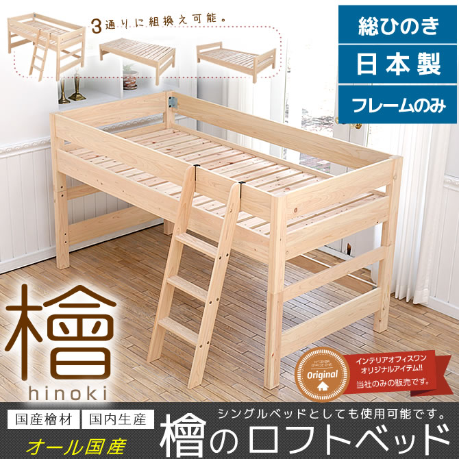 檜ロフトベッド 組替えればシングルベッド 日本製 日光檜 総檜ベッド すのこベッド ヒノキベッド ミドルベッド ベッド下は大きな収納スペース 一人暮らし 子供部屋 檜無垢材 オール国産ベッド ひのきベッド ハイベッド 檜ベッド【新商品】