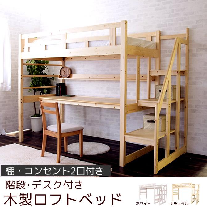 階段付きロフトベッド デスク付き木製ロフトベッド 天然木パイン無垢 棚 コンセント2口付 木製ベッド システムベッド すのこベッド ベッド下に机 階段ステップ下も収納スペースに ハイタイプ シングル