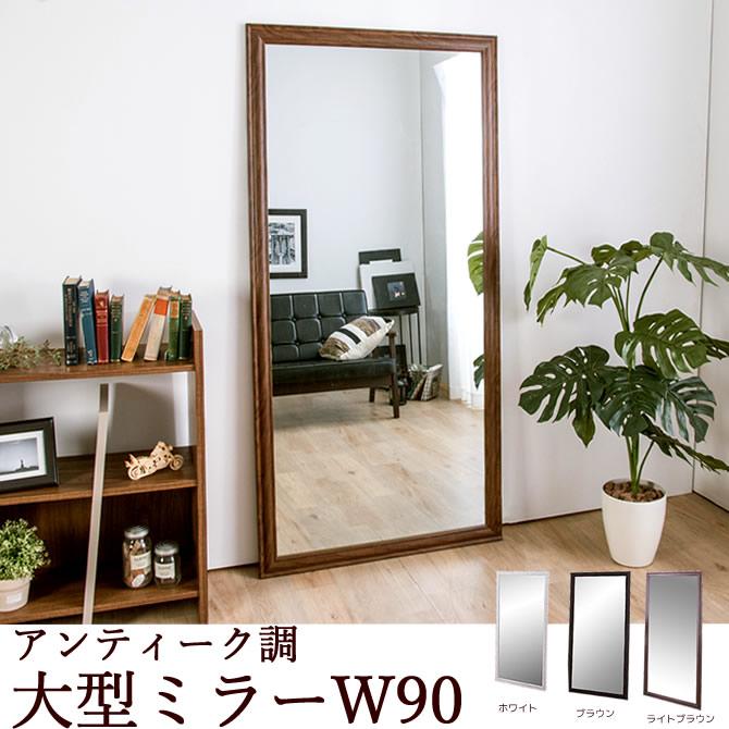 アンティーク調 大型ミラーW90 高180cm×幅90cm 全身鏡 ミラー 鏡 姿見 ジャンボミラー 木目調 枠 フレームミラー 全身鏡 アンティーク風 シャビーシック スタンドミラー 立て掛け式