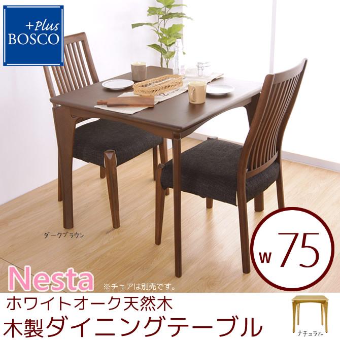 北欧調ダイニングテーブル 75cm ボスコプラス BOSCO+plus「Nesta」 ネスタ ダイニングテーブル 幅75cm 木製 テーブル 天然木の素材感が魅力の幅75cm ダイニングテーブル ホワイトオーク材 1人暮らし 2人暮らし コンパクト 省スペース Dining Table