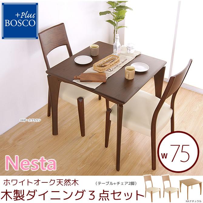 北欧調 木製ダイニング3点セット ボスコプラス BOSCO+plus「Nesta」ネスタ ダイニングテーブル75cm+ダイニングチェア2脚セット ホワイトオーク材 天然木 ダイニングセット 一人暮らし コンパクト 食事テーブル 曲げ木 チェア 椅子 象嵌