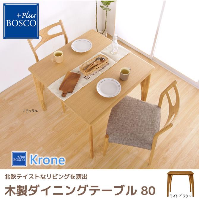 北欧調 木製ダイニングテーブル 80cm BOSCO +plus「Krone」クローネ ダイニングテーブル 天然木 の素材感 ダイニング リビング ホワイトオーク材 1人暮らし 2人暮らし コンパクト 省スペース カラー「ナチュラル」と「ライトブラウン」2色展開 Dining Table 正方形