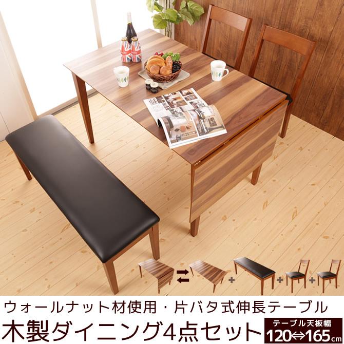 木製ダイニング4点セット 伸長式ダイニングテーブル+木製ダイニンングチェア2脚+ダイニングベンチ 伸長式ダイニングセット テーブル幅120、165cmの2サイズ シーンに合わせてテーブル幅簡単伸長 片バタダイニングセット