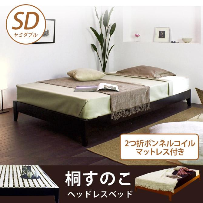 ヘッドレス桐すのこベッド(2つ折ボンネルコイルマットレス付き) ・セミダブル ステージタイプ ベット 送料無料 マットレス