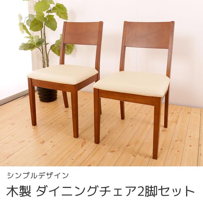 木製ダイニングチェア2脚セット 木製ダイニングチェア 買い替え買い足しに シンプル ダイニングチェア PVCレザー座面 ナチュラル ダイニングチェア 椅子 ダイニングチェア ダイニングチェアー 食事椅子 テーブル別売