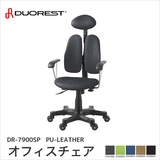 DUOREST オフィスチェア デュオレスト DR-7900SP ヘッドレスト上下調節 座面ガス圧昇降 アーム付
