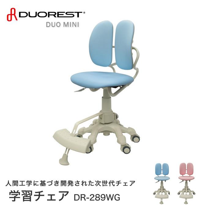 DUOREST 学習椅子 デュオレスト オフィスチェアー 背もたれスライド キャスター DR-289WG