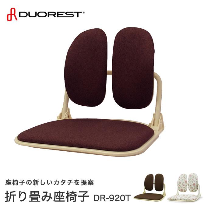 座椅子 DUOREST DR-920T 折り畳み 360度回転 折りたたみ 送料無料 花柄/ブラウン