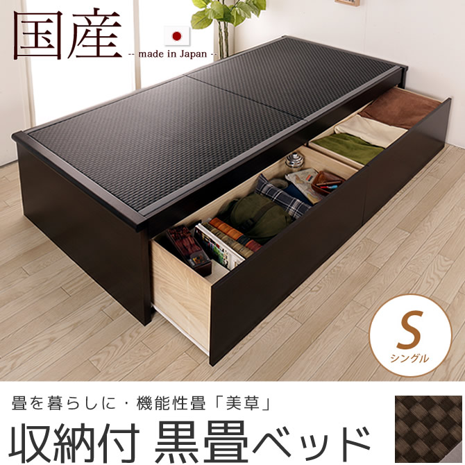 畳ベッド 収納付きベッド シングル 国産 低ホル 引出し収納畳ベッド 機能性畳表 SEKISUI[美草(ミグサ)]耐久性 カビにくく、いつも清潔 収納ベッド 引出し2杯 ヘッドレス ベッド下収納 木製 日本製 スライドレール 黒畳 収納付ベッド
