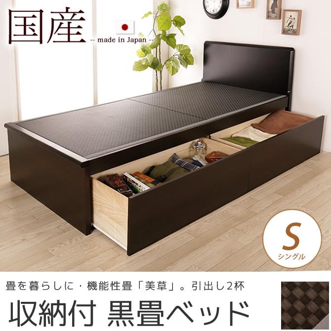畳ベッド 収納付きベッド シングル 国産 低ホル 引出し収納畳ベッド 機能性畳表 SEKISUI[美草(ミグサ)]耐久性 カビにくく、いつも清潔 収納ベッド 引出し2杯 フラットヘッドボード ベッド下収納 木製 日本製 スライドレール 黒畳 収納付ベッド