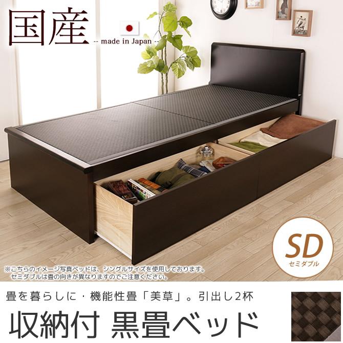 畳ベッド 収納付きベッド セミダブル 国産 低ホル 引出し収納畳ベッド 機能性畳表 SEKISUI[美草(ミグサ)]耐久性 カビにくく、いつも清潔 収納ベッド 引出し2杯 フラットヘッドベッド下収納 木製 日本製 スライドレール 黒畳 収納付ベッド