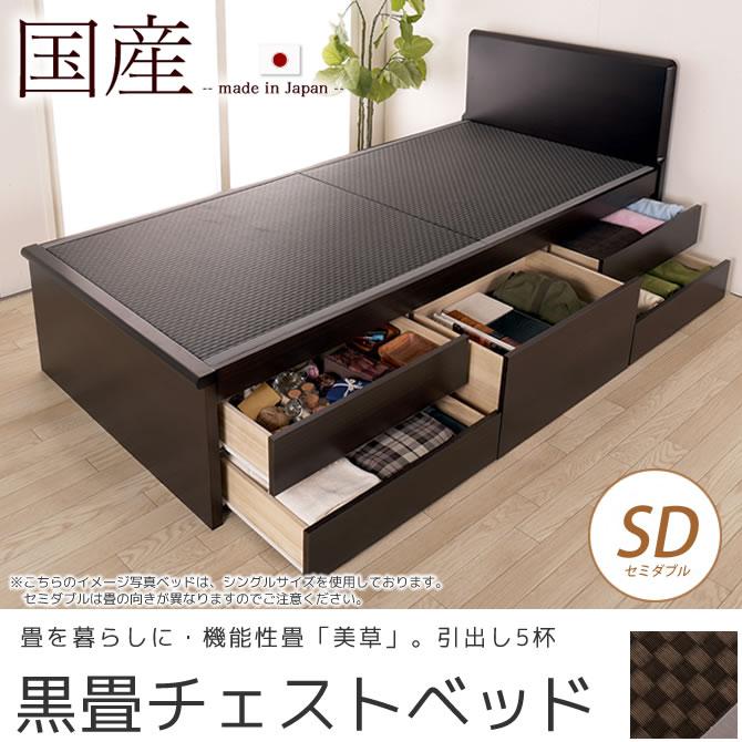畳ベッド チェストベッド セミダブル 国産 低ホル 大収納 引出し5杯付 機能性畳表 SEKISUI[美草(ミグサ)]耐久性 カビにくく、いつも清潔 収納ベッドフラットヘッドボード ベッド下収納 木製 日本製 スライドレール 黒畳 収納付ベッド