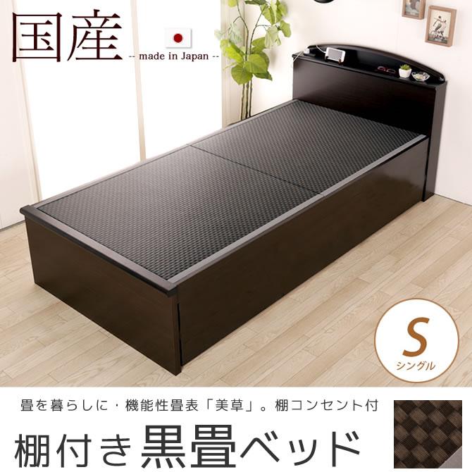 畳ベッド 国産 低ホル シングル 棚 2口コンセント付 木製 日本製 機能性畳表 SEKISUI[美草(ミグサ)]耐久性 カビにくく、いつも清潔 ベッド床面高 41cm 立ち座りしやすい高さ設計。黒畳 カラー 市松ブラック (引出し無タイプ)