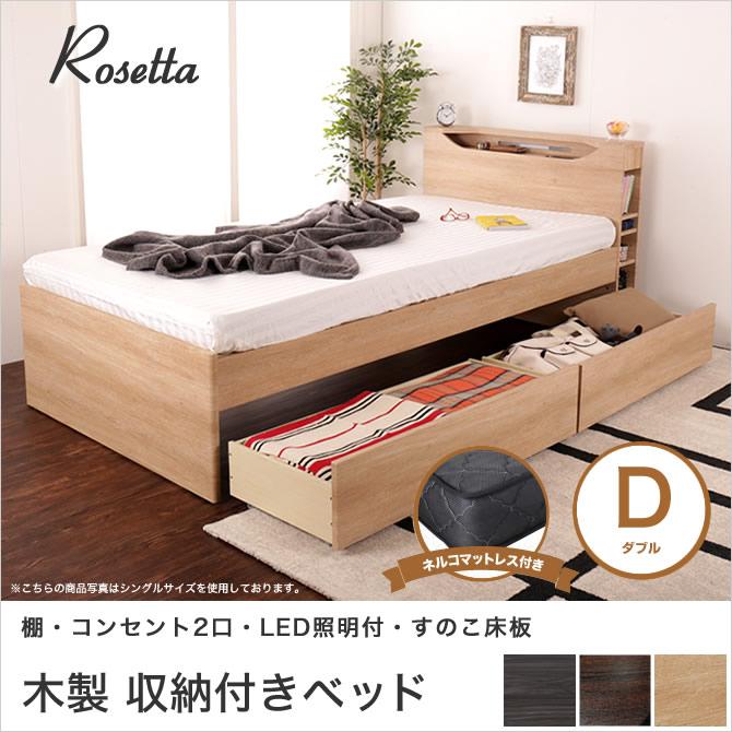 すのこベッド ダブル Rosetta 棚 照明 コンセント ベッド下 引出し収納付きベッド 木製 ポケットコイルマットレスセット ダークブラウン/グレー/ナチュラル