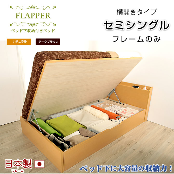 Under The Bed Is A Large Storage Space No Partition Can Be Stored Intact Doorstop Bedding Etc Beneath Compartment Bottom Plate Because Futon