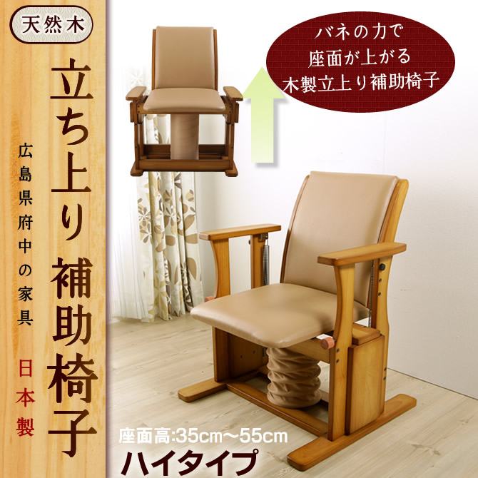 【GINGER掲載商品】 木製 座イス 肘掛け付 高座椅子ハイタイプ 日本製 昇降椅子 立上りサポート座面下にバネの力 脚、腰 送料無料、膝の負担軽減 起立補助椅子 ひとり立ち 体重45-75kgの方に適しています。座いす 座イス リフトアップチェア 昇降椅子 立ち上がりや座る時の負担を軽減[新商品] 送料無料, 鹿児島の八百屋さん:1b763ed2 --- canoncity.azurewebsites.net