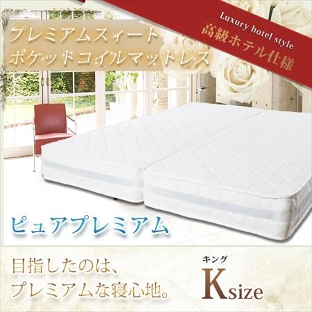 ポケットコイルマットレス キングサイズベッドマット眠りの質を高める 高級ホテルの寝心地を自宅にも[送料無料]ベッドマット スプリングマットレス プレミアムスィート ポケットマット ピュアプレミアム[代引不可] マットレス