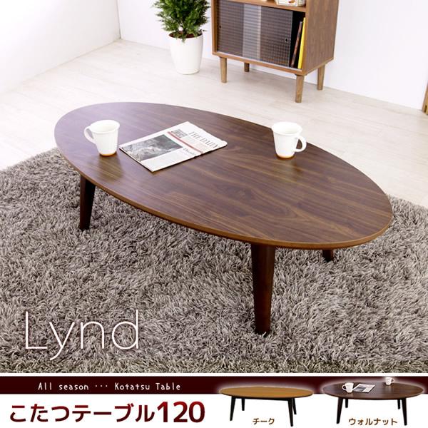 こたつテーブル Lynd 120 リンド120cm幅 オーバルテーブル 楕円形 冬はこたつ それ以外の季節はテーブルとして1年中使用できます。[送料無料] ローテーブル カラー ウォルナット チーク 木製カフェテーブル 北欧風デザインこたつ 節電 暖房 家具調こたつ[新商品]
