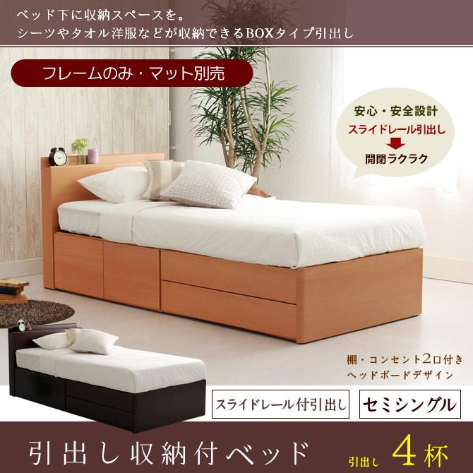 収納ベッド セミシングル ベッドフレームのみ 木製 チェストベッド 携帯スマホの充電に便利コンセント付き収納ベッド 小物が置ける宮付き 深型 引き出し4杯 ベッド下引き出し収納付きベッド マットレス別売 送料無料 マットレス