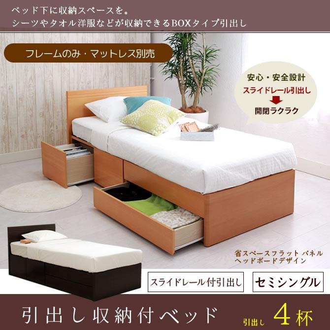 収納ベッド セミシングル ベッドフレームのみ 木製 チェストベッド 省スペース フラットヘッドボードデザイン 深型 引き出し付きベッド 引き出し収納ベッド 引き出し4杯 マットレス別売 送料無料 マットレス