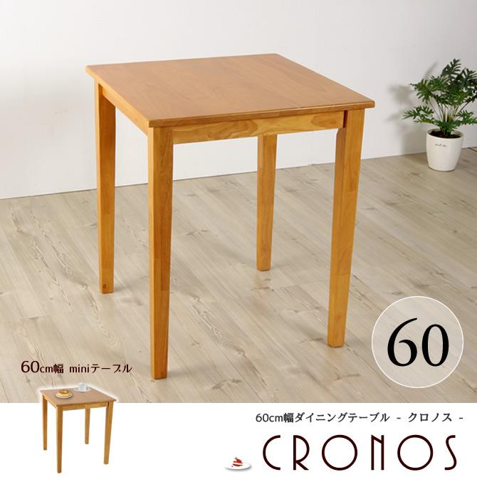 木製 ダイニングテーブル mini 幅60cm×奥行き60cmのミニサイズダイニングテーブルです。 小さいながらもしっかりした作りで安心して使えます。 ダイニングテーブル単品 食卓 高さ70cm コンパクト 作業机 作業台 カラーブラウン 食卓テーブル【送料無料】[byおすすめ]