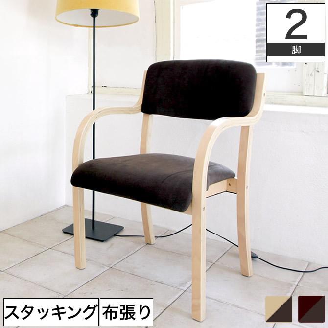 木製スタッキングチェア 2脚セット ファブリック座面 スタッキングチェアー ダイニングチェア ダイニングチェアー カフェチェア 北欧 業務用チェア 業務用チェアー 肘掛け付き 肘付き 食卓椅子 いす イス スタッキングチェア