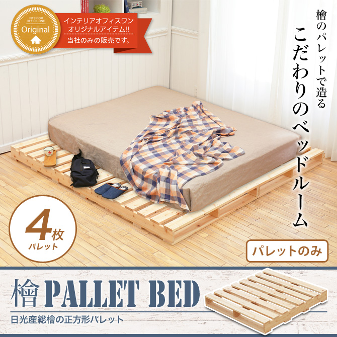 パレットベッド 4枚 ベッドフレーム キング 木製 ひのき 総檜 無塗装 DIY 日本製 | ベッド 木製 パレット おしゃれ すのこベッド ローベッド キングサイズ 4枚 ベッドフレーム 檜ベッド 檜パレット DIYベッド 男前インテリア 西海岸 海外インテリア 日本製