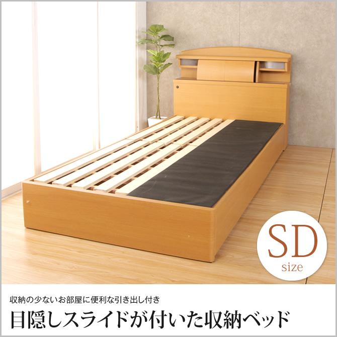 目隠しスライド付き収納ベッド セミダブルベッド セミダブルサイズ すのこベッド 木製ベッド チェストベッド シンプル 棚付き 照明付き 宮付き 2口コンセント付き 引き出し付き 引き出し3杯 床板すのこ仕様 SDサイズ セミダブルベット 収納付きベッド チェストベット
