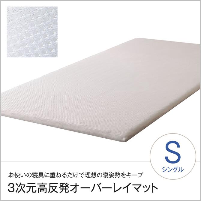 3次元高反発オーバーレイマット シングルサイズ シングルマットレス 高反発マットレス 高硬度 体圧分散 負担軽減 リバーシブルで使える 通気性抜群 へたりにくい 耐久性抜群 表はメッシュ生地 裏は綿混生地 洗えるカバー Sサイズ 日本製 国産
