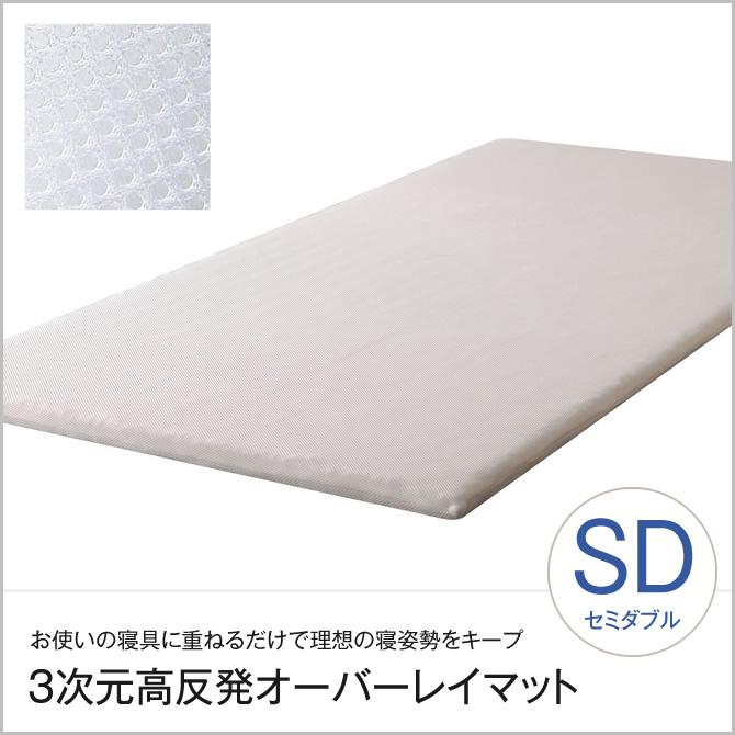3次元高反発オーバーレイマット セミダブルサイズ セミダブルマットレス 高反発マットレス 高硬度 体圧分散 負担軽減