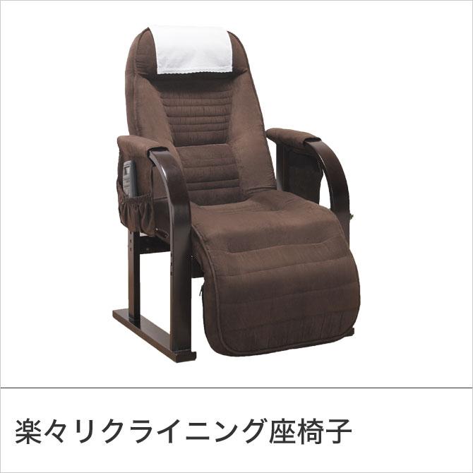 高座椅子 低反発高座椅子 リクライニング高座椅子 リクライニング座椅子 低反発座椅子 和風座椅子 低反発ウレタン 体圧分散 座面高2段階調節可能 天然木使用 シンプルデザイン