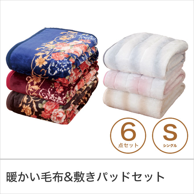 寝具セット 6点セット シングルサイズ ニューマイヤー毛布 敷きパッド ミンクタッチ ボア敷パッド