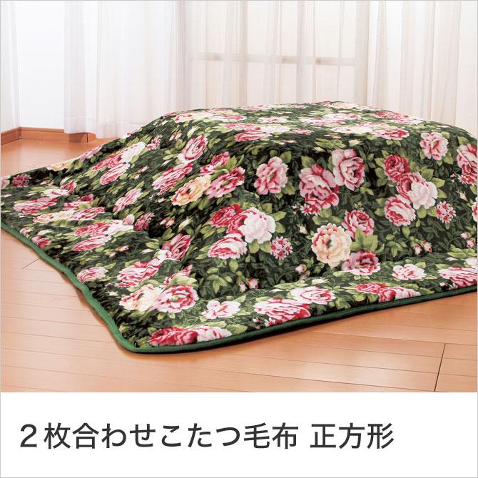 こたつ毛布 遠赤綿入り 3層構造 2枚合わせ 正方形タイプ こたつ用毛布 手洗い可能 手洗いOK 高級感 上品 花柄 エレガント
