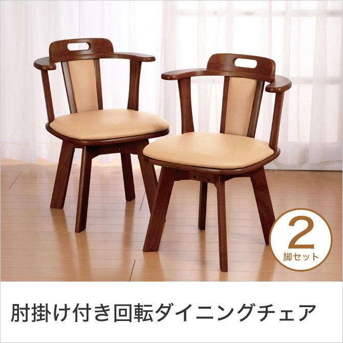 ダイニングチェア 2脚セット 回転式座面 肘掛け付き シンプル 天然木使用 食卓椅子 食卓チェア キッチンチェア