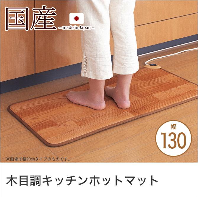 キッチンマット 幅130cmタイプ ホットマット フローリングマット 木目調 足の冷え対策 ホットカーペット 日本製 国産