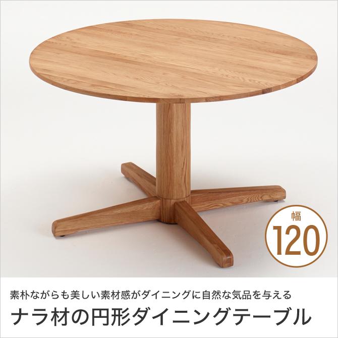 ダイニングテーブル 木製 丸 4人掛け 天然木 ナラ材 幅120 ベージュ | ダイニングテーブル 食卓テーブル 木製テーブル 木製 ダイニング用テーブル 4人掛け 丸 丸型ダイニングテーブル 天然木 ナラ ナチュラル ベージュ オイル仕上げ 幅120