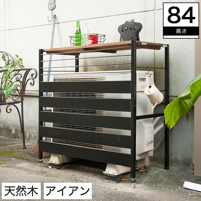 室外機ラック 幅90 高さ84 ロー 天然木 アイアン 追加棚別売り 日本製 | 室外機ラック 室外機カバー 室外機シェルフ 幅90 高さ84 おしゃれ 日本製 棚付き ヴィンテージ風 男前インテリア インダストリアル 天然木 アイアン スチール 異素材