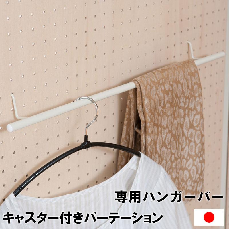 有孔パーテーション用ハンガーバー フックのみ 品質保証 日本製 定番
