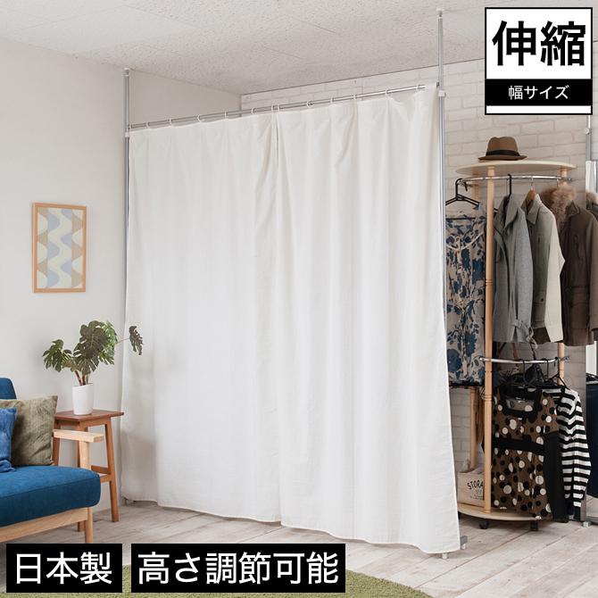 突っ張りカーテン 幅伸縮タイプ 高さ調節可能 日本製 ホワイト | 突っ張りカーテン 幅伸縮タイプ おしゃれ 日本製 最大幅360 最大高さ260 間仕切り 目隠し 突っ張り棒カーテン 突っ張りカーテンポール 伸縮式 ホワイト