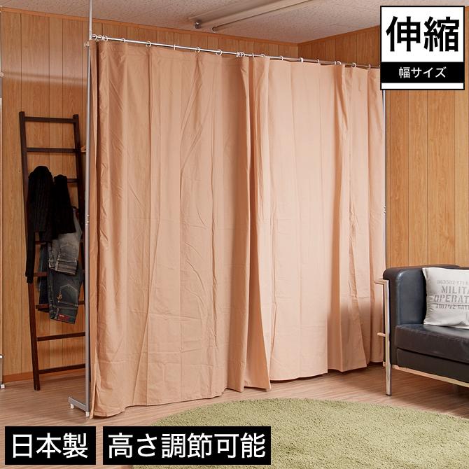 突っ張りカーテン 幅伸縮タイプ 高さ調節可能 日本製 ブラウン | 突っ張りカーテン 幅伸縮タイプ おしゃれ 日本製 最大幅360 最大高さ260 間仕切り 目隠し 突っ張り棒カーテン 突っ張りカーテンポール 伸縮式 ブラウン