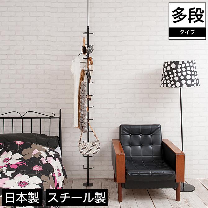 ポールハンガー 多段タイプ スチール製 日本製 ブラック | 突っ張りポールハンガー 多段タイプ おしゃれ 日本製 最大高さ263 スチール製 突っ張りハンガー シューズハンガー 多目的ハンガー ブラック