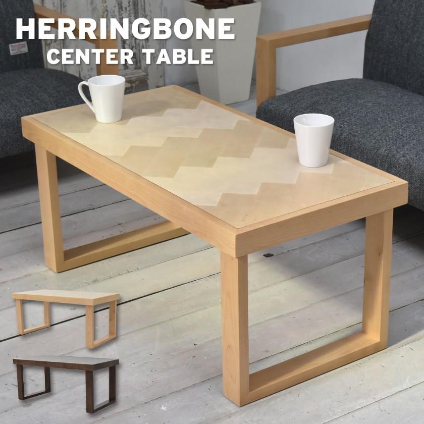 メープル突板 おしゃれ 木製 リビングテーブル ヘリンボーン調 木製 ヘリンボーン センターテーブル 英国スタイル メープル材 奥行45 バーチ材 センターテーブル 2色 モダン 幅90 | バーチ材
