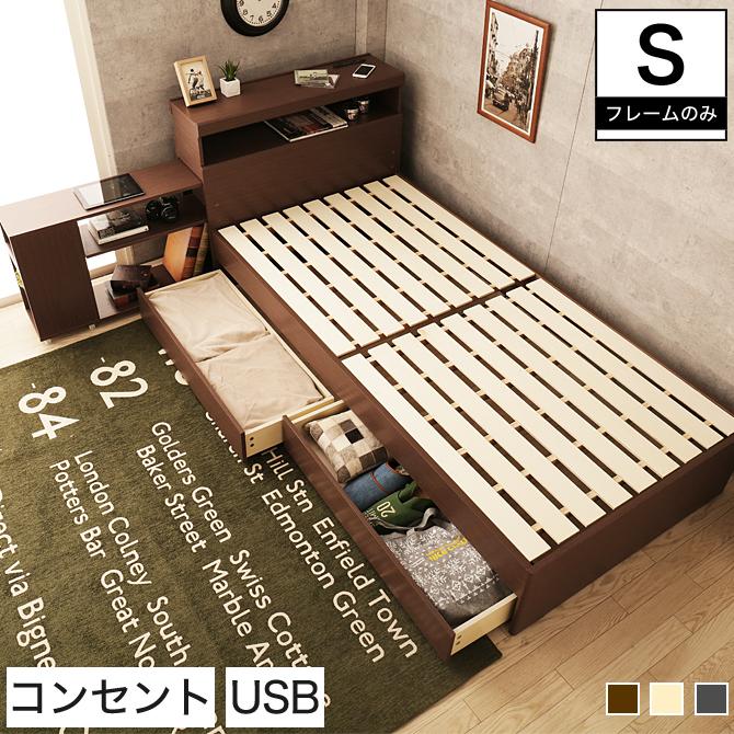 ワンダ 引き出し付きベッド シングル 木製 ベッドフレームのみ 宮付き シェルフ コンセント USBポート すのこ 引き出し2杯 耐荷重150kg | 引き出し付きベッド 木製 収納ベッド すのこベッド 宮付きベッド 棚付きベッド