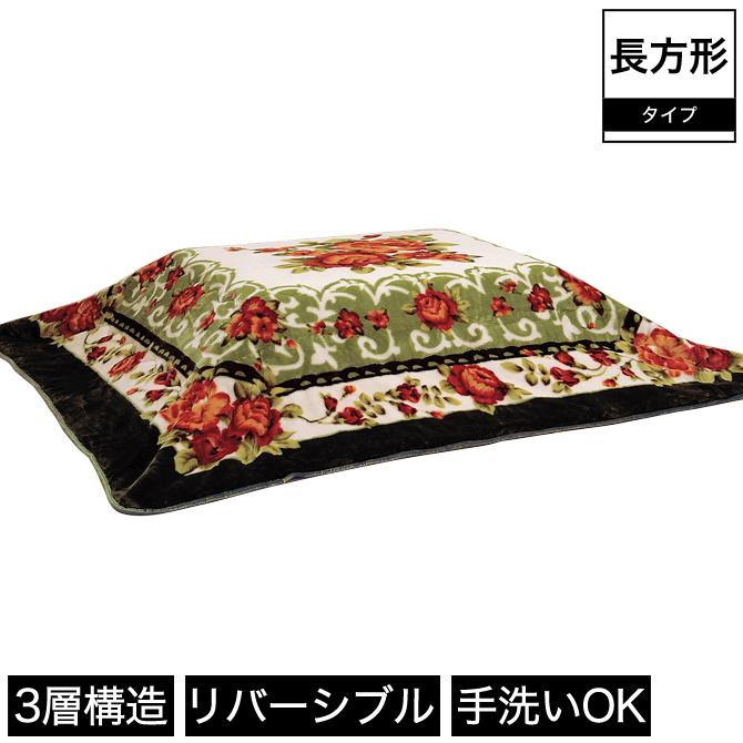 こたつ毛布 長方形 190×240 遠赤綿入り 花柄 リバーシブル 洗える   こたつ毛布 こたつブランケット 長方形 190×240 遠赤綿入り 3層構造 花柄 リバーシブル 洗える ウォッシャブル