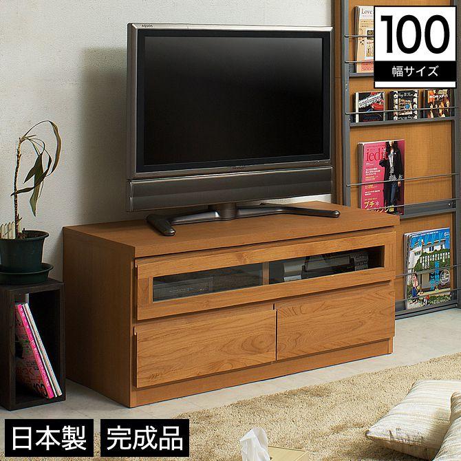 テレビ台 ロータイプ 幅100 木製 アルダー材 フラップ扉 引き出し ナチュラル 完成品 日本製
