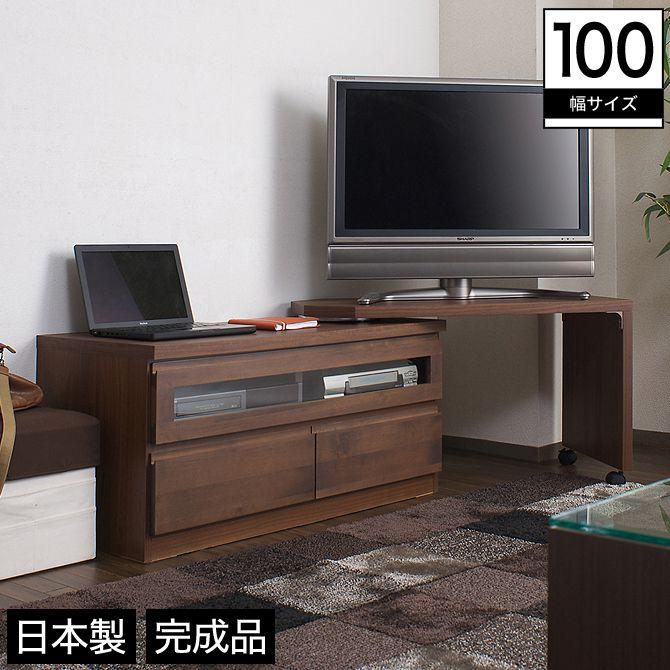 テレビ台 回転盤付き ロータイプ 幅100 木製 アルダー材 フラップ扉 引き出し ブラウン 完成品 日本製